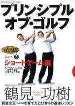 レッスンの王様 プリンシプル・オブ・ゴルフ Part(2) ショートゲーム編(通常)(DVD)