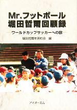 Mr.フットボール堀田哲爾回顧録 ワールドカップサッカーへの旅(単行本)