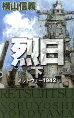 烈日 ミッドウェー1942(C・NOVELS)(下)(新書)