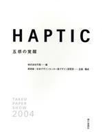 HAPTIC 五感の覚醒(単行本)