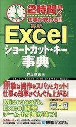 2時間早く仕事が終わる!!最新Excelショートカット・キー事典