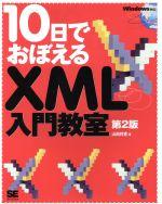 10日でおぼえるXML入門教室(単行本)