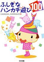 ふしぎなハンカチ遊び100(児童書)