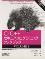 C/C++セキュアプログラミングクックブック Unix/Windows対応-基本的な実装テクニック(VOLUME1)(単行本)