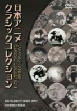 日本アニメクラシックコレクションDVD4巻セット(通常)(DVD)