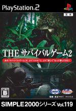 THE サバイバルゲーム2 SIMPLE2000シリーズ Vol.119(ゲーム)