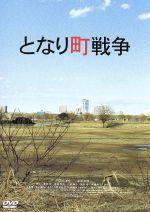 となり町戦争(通常)(DVD)