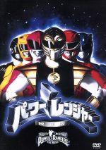 パワーレンジャー(通常)(DVD)