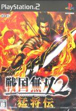 戦国無双2 猛将伝(ゲーム)