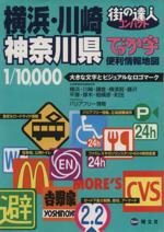 でっか字 横浜・川崎神奈川県便利情報地図(街の達人コンパクト)(単行本)