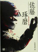 佐藤琢磨2004F1ダイアリー GO FOR IT!(CG booksGo for it!3)(3)(単行本)