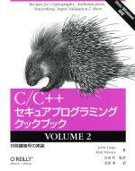 C/C++セキュアプログラミングクックブック Unix/Windows対応-対称鍵暗号の実装(VOLUME2)(単行本)