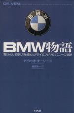 BMW物語 「駆けぬける歓び」を極めたドライビング・カンパニーの軌跡(単行本)