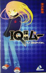 IQ探偵ムー そして、彼女はやってきた。 IQ探偵シリーズ(カラフル文庫ふ02-01)(児童書)