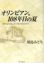 オリンピアン、108年目の夏Stay Gold,ATHENS 2004