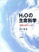 H2Oの生命科学 細胞生命のしくみ(単行本)