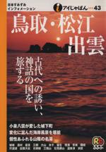 鳥取・松江・出雲(アイじゃぱん43)(単行本)