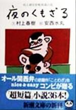 夜のくもざる 村上朝日堂短篇小説(新潮文庫)(文庫)