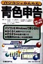 パソコンでかんたん青色申告('98~'99)(単行本)
