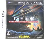 THE 戦艦 SIMPLE DSシリーズ Vol.20(ゲーム)