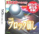 ブロック崩し 1500 DS spirits Vol.3(ゲーム)