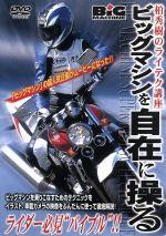 ビッグマシンを自在に操る(通常)(DVD)