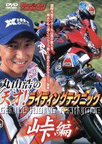 天才!ライディング・テクニック峠編(通常)(DVD)
