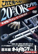 オートメカニックムービーvol.1 上巻(通常)(DVD)