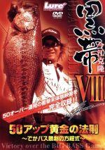 黒帯VⅢ 50アップ黄金の法則~でかバス勝利の方程式~(通常)(DVD)