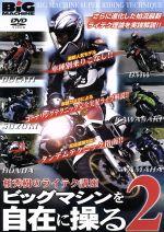 ビッグマシンを自在に操る2(通常)(DVD)