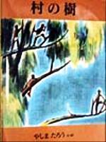 村の樹(児童書)