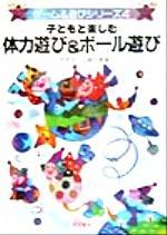 子どもと楽しむ体力遊び&ボール遊び(ゲーム&遊びシリーズ4)(単行本)