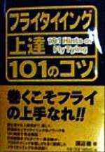 フライタイイング上達101のコツ(101 books)(単行本)