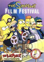 ザ・シンプソンズ/フィルム・フェスティバル(通常)(DVD)