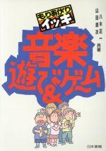 もりあがりイッキ 音楽遊び&ゲーム(単行本)