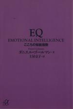 EQ こころの知能指数(講談社+α文庫)(文庫)