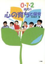 0・1・2歳児の心の育ちと保育(単行本)