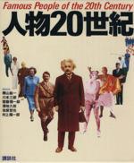 人物20世紀(単行本)