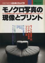 モノクロ写真の現像とプリント モノクロ写真をより楽しむためのフィルム現像と引伸しプリントのすべて(シリーズ日本カメラNo.112)(単行本)