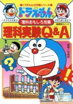 ドラえもんの理科おもしろ攻略 理科実験Q&A(ドラえもんの学習シリーズ)(児童書)