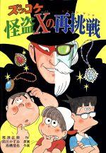 ズッコケ怪盗Xの再挑戦(新・こども文学館48)(児童書)