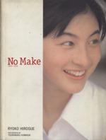 No Make 広末涼子写真集(写真集)