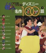 ディズニー名作100話(おはなしきかせて)(第3集)(児童書)