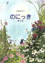 のにっき 野日記(児童書)