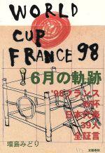 6月の軌跡 '98フランスW杯日本代表39人全証言(単行本)