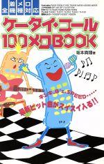 着メロ全機種対応 ケータイ・コール100メロBOOK 最新ヒット曲がスイスイ入る(新書)