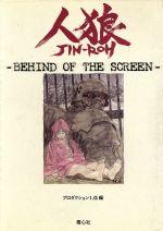 人狼‐Behind of the screen‐ Behind of the screen(単行本)