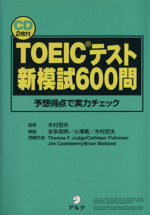 TOEICテスト新模試600問 予想得点で実力チェック(CD付)(単行本)