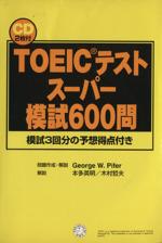 TOEICテストスーパー模試600問 模試3回分の予想得点付き(CD2枚付)(単行本)