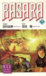 BASARA(KSSコミックノベルス)(5)(新書)